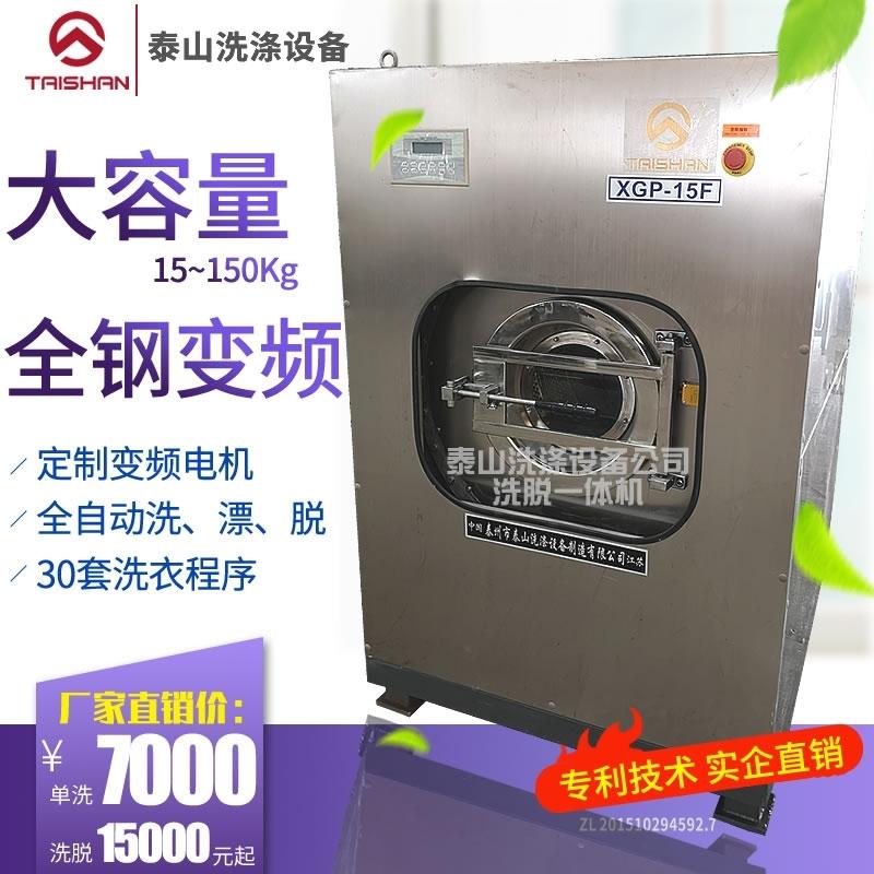 15Kg全自动洗脱机,洗脱两用机,全自动工业洗衣机,洗脱一体机