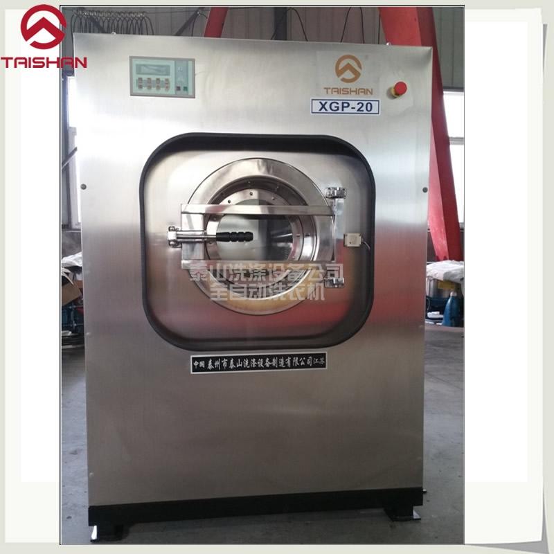 20Kg全自动洗脱一体机,全自动洗脱机,工业洗衣机