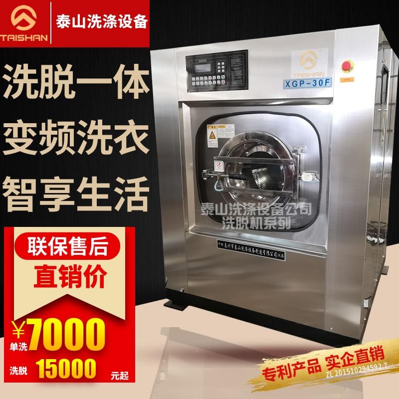 30Kg全自动洗脱机,全自动洗衣房工业洗衣机,大型洗脱一体机,洗衣甩干一体机