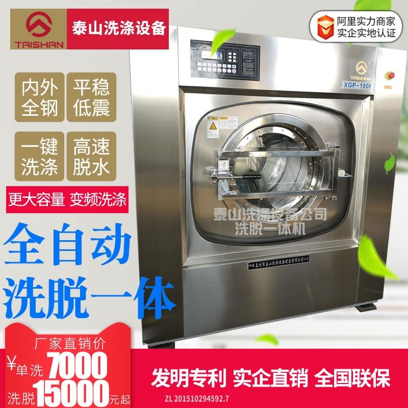 100Kg全自动洗脱机,大型全自动洗衣机,全不锈钢洗脱一体机