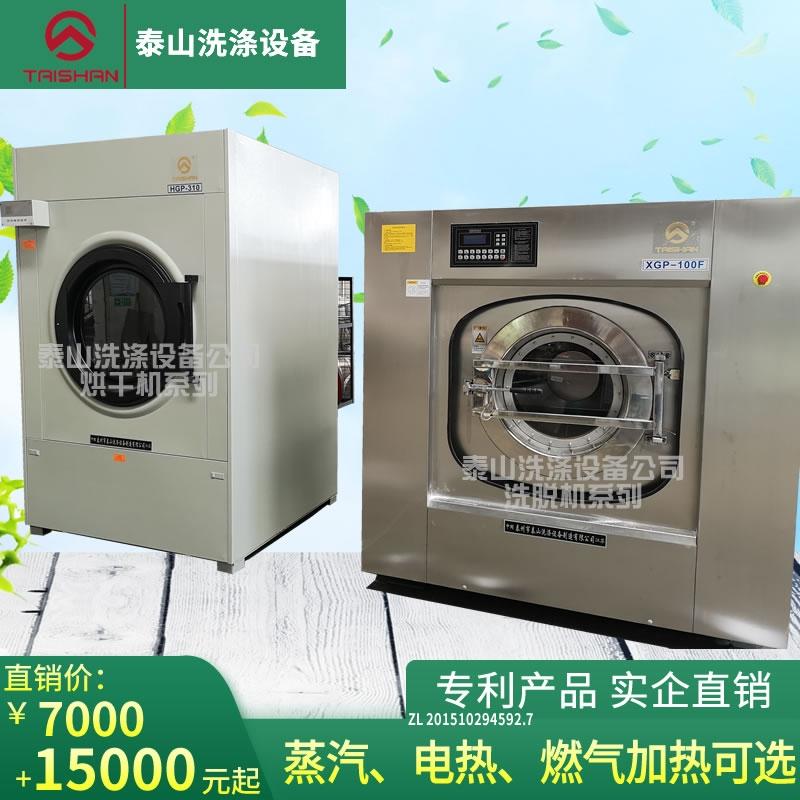 100Kg超大型烘干机,工业烘干干衣机,水洗厂洗涤中心蒸汽电热燃气烘干机